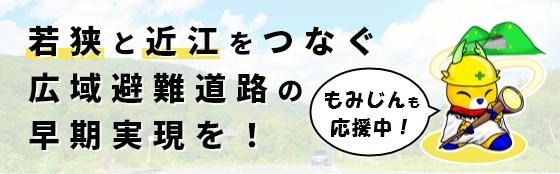 美浜町新庄 道路整備促進期成同盟会