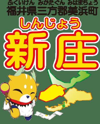 美浜町新庄オフィシャルサイト(福井県三方郡)