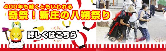 八朔祭りは福井県内で一番エッチな奇祭